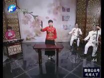 胡银花河南坠子 刘公传奇44