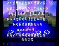 绣满霞光的蒙古袍 金辉广场演出版