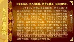 《大乘经庄严论》21