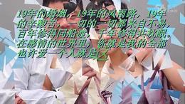 蓝l蓝结婚19周年结婚纪念    【幸福飞翔】