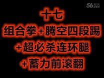 【玄武剑HACK游戏】MD怒之铁拳2真人版出招表连招教程