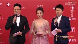 2017年上海国际电影电视节金爵盛典