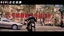 """《碟中谍6:全面瓦解》口碑视频 专业媒体吹爆 观众""""爽到飙泪"""""""
