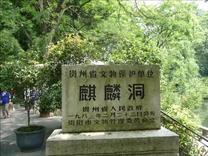 贵州行 黔南第一山(黔灵山)