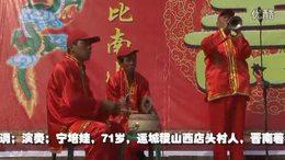 晋陕唢呐名曲    传统曲牌   民间艺术