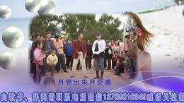 74【云南山歌】【山歌书】【高清视频】抱着公羊亲个嘴