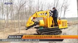 园林 凯创园林引进机械化挖树神器—挖树机