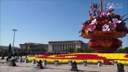 2016 国庆节 北京