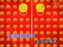 欢乐中国年  曹海燕