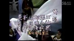 1985 中視 神州俠侶 潘迎紫 孟飛 吳元俊 郎雄 貝心瑜 應曉微 龍...