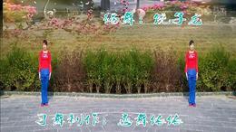 恋舞依依广场舞爱发呆  2