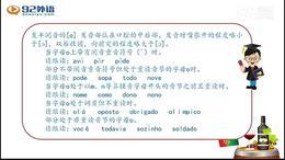 实用葡语之:速成葡萄牙语全册第一单元
