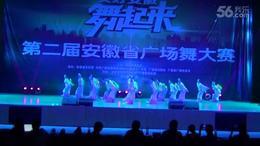 广德露晨舞蹈队舞蹈《扇舞微山湖》