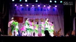 清溪蝶儿舞蹈队团体表演《芦花》