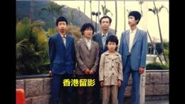 我们共同走过的岁月 第二集  相聚在香港1984 01 28