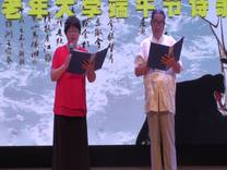 00550诗歌朗诵  老有老的骄傲  海宁老年大学刘士强、王剑敏。