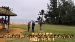 第三集;海南碧桂园金沙滩;2018海南系列片(三)