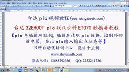 台达plc与步科ET070触摸屏联机控制实操教程