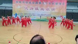 淮南市庆祝全国第九个全民健身日2017