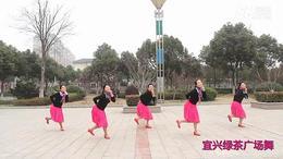 宜兴绿茶广场舞《康巴情》