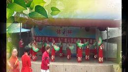 2016 10 8牡丹区九九老人节舞蹈展演三院舞蹈串烧好日子