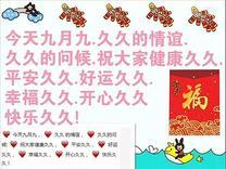 汝城夕阳红腰鼔队庆重阳节