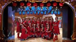 《我想回拉萨》179舞台版深圳罗湖区广舞协会丁丁深圳冰之霞