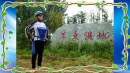 2019年8月8日立秋羊东湿地赏景