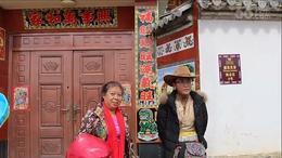 七彩云南游(长江第—湾、藏民农村合作社、普达措公园)