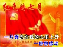 《红色的七月》  朗诵 50老战士 西克朗诵