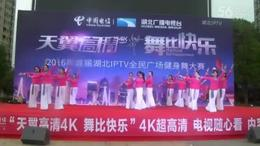 黄陂文体广场舞蹈队     中国缘