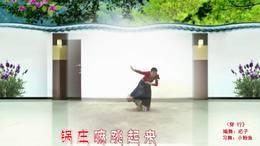 《穿行》习舞:小粉鱼