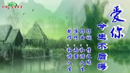 【爱你今生不后悔】演唱:雨露