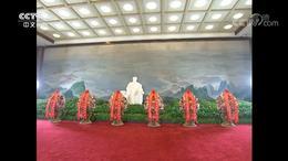 习近平李克强向人民英雄敬献花篮仪式并瞻仰毛泽东同志遗容