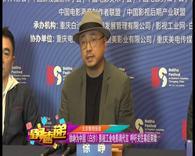 徐峥为中国白沙影视工业电影周代言 呼吁关注幕后英雄