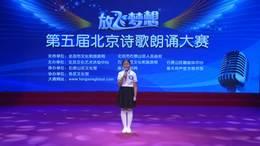 青少年诗歌朗诵比赛视频第五届放飞梦想北京诗歌朗诵大赛刘宇垚