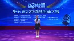少儿诗歌朗诵大赛视频第五届放飞梦想北京诗歌朗诵大赛视频方佳琪