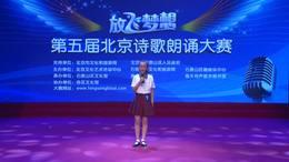 青少年诗歌朗诵比赛视频第五届放飞梦想北京诗歌朗诵大赛郭佳凌