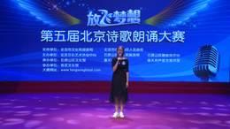 青少年诗歌朗诵比赛视频第五届放飞梦想北京诗歌朗诵大赛李凡敏