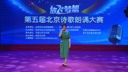 中国诗歌朗诵大赛视频第五届放飞梦想北京诗歌朗诵大赛视频叶玉燕