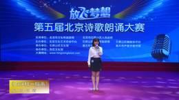 诗歌朗诵大赛获奖视频第五届放飞梦想北京诗歌朗诵大赛视频张晴