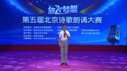 青少年诗歌朗诵比赛视频第五届放飞梦想北京诗歌朗诵大赛马赫喆