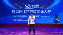 第五届放飞梦想北京诗歌朗诵大赛视频经典诗歌朗诵mp3侯雷