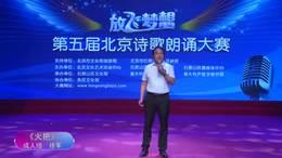 经典诗歌朗诵mp3第五届放飞梦想北京诗歌朗诵大赛视频徐军