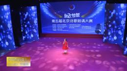 诗歌朗诵一等奖视频第五届放飞梦想北京诗歌朗诵大赛视频刘瑾熙