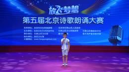 诗歌朗诵一等奖视频第五届放飞梦想北京诗歌朗诵大赛视频刘苏宸