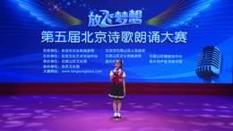 诗歌朗诵一等奖视频第五届放飞梦想北京诗歌朗诵大赛视频张欣然