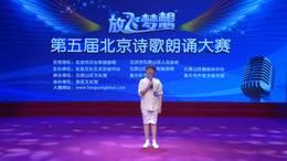 诗歌朗诵一等奖视频第五届放飞梦想北京诗歌朗诵大赛视频令狐安修