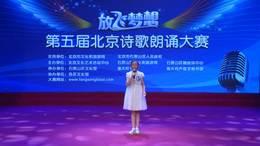 诗歌朗诵一等奖视频第五届放飞梦想北京诗歌朗诵大赛视频姜菊瑛