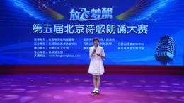 诗歌朗诵一等奖作品第五届放飞梦想北京诗歌朗诵大赛作品欧洋骄